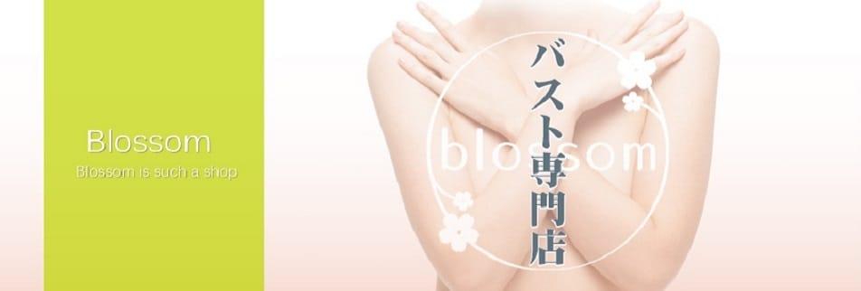 バスト専門店ブロッサム☆沖縄